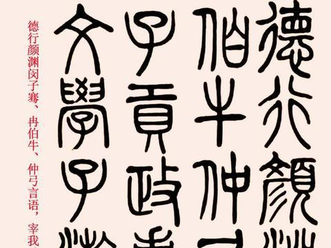 郑孝胥1931年作 篆书四屏孔子语录,罕见
