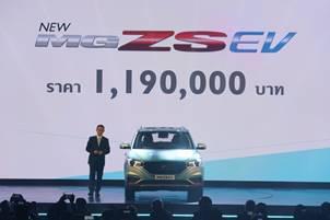 """欧洲纯电SUV名爵EZS泰国上市 以""""全球爆款体质""""登陆国际市场"""