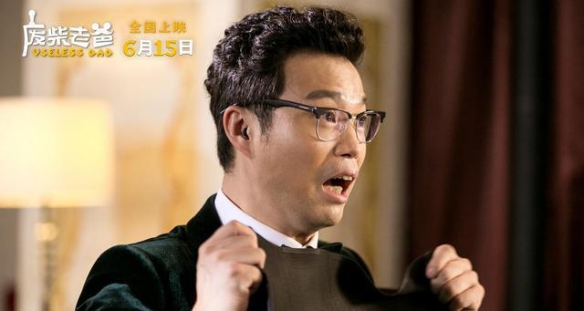 王迅新电影《废柴老爸》口碑不断逆袭 又一暖心催泪佳作诞生