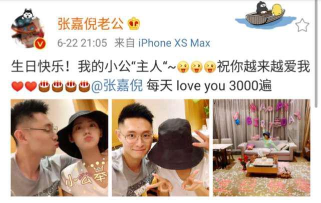 """买超为张嘉倪庆生甜喊""""每天爱你3000遍"""",夫妻同框卖萌超甜"""
