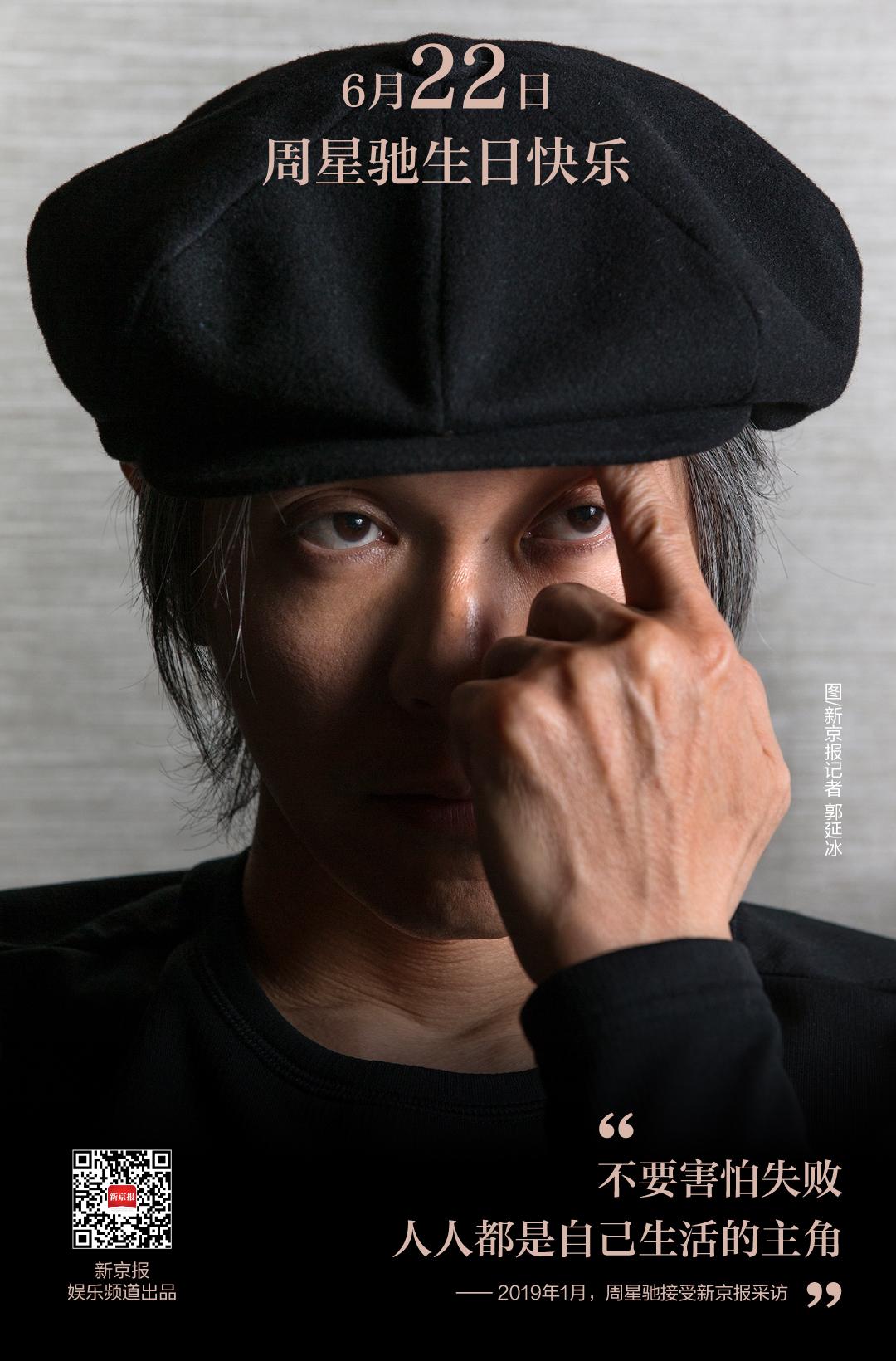 他是华语喜剧之王,用电影鼓励我们乐观向上丨日签