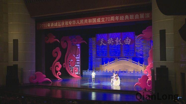 一分半 | 西城区举办庆祝中华人民共和国成立70周年经典鼓曲展演