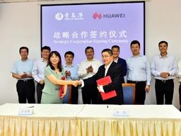 青岛港与华为签署战略合作协议 携手打造智慧港口