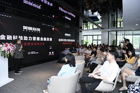 """""""金融科技助力普惠金融发展""""反欺诈主题论坛在沪举办"""