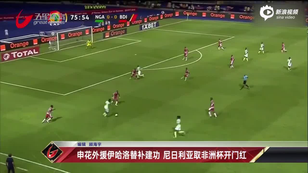 尼日利亚取非洲杯开门红