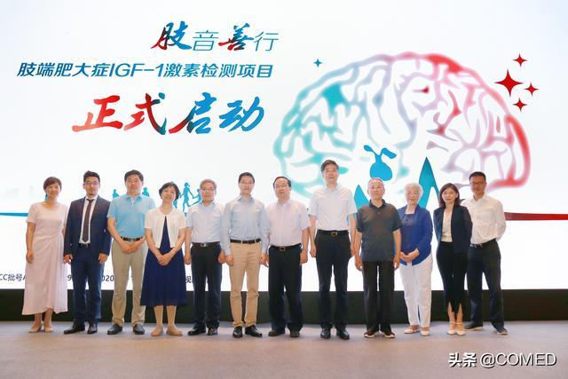 """""""肢音·善行""""肢端肥大症IGF-1检测项目开启 19家机构可免费检测"""