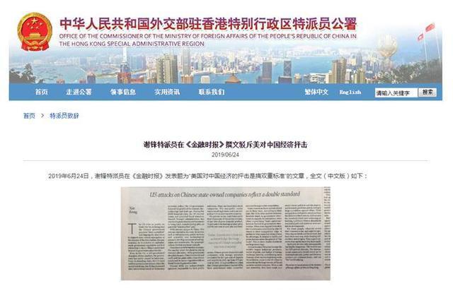 驻港公署谢锋特派员在《金融时报》撰文:美对中国经济抨击是搞双重标准