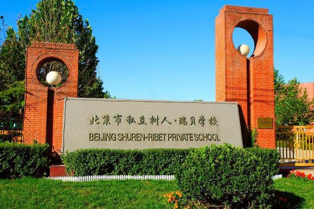 专访北京市私立树人•瑞贝学校校长王建超:培养具有现代文明素质的新世纪人才