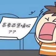 广西高考生今天可以填报志愿了 这些野鸡大学要小心