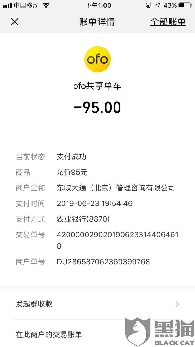 黑猫投诉:东峡大通(北京)管理咨询有限公司