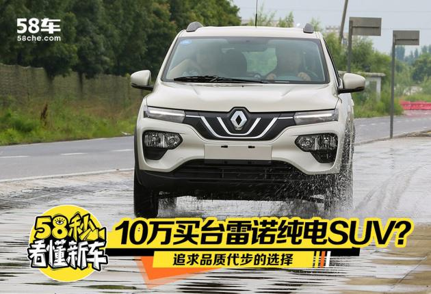 58秒看懂雷诺K-ZE 10万买台合资纯电SUV