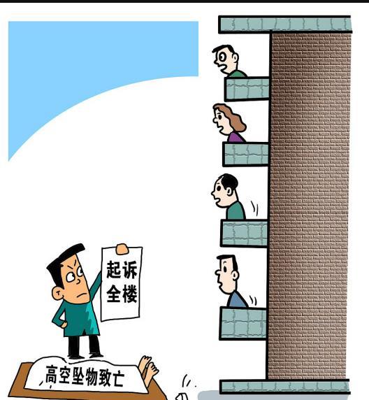 """高空坠物或面临刑责 找不到具体侵权人或集体""""背锅"""""""