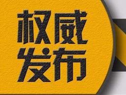 速查!枣庄市考试录用公务员笔试面试成绩公布