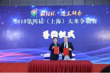 第六届上海国际现代农业品牌暨一县一品建设成果博览会在沪举行