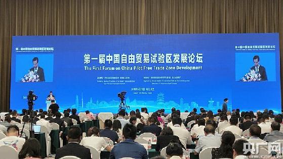 首份《中国自由贸易试验区发展报告》发布 我国自贸试验区建设进入全新阶段
