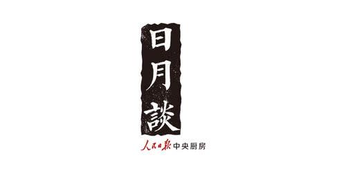 日月谈| 编剧何冀平:从北京到香港,明月何曾是两乡