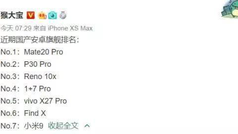 刘作虎看过来:数码大V认为一加7Pro国产旗舰仅能排第四