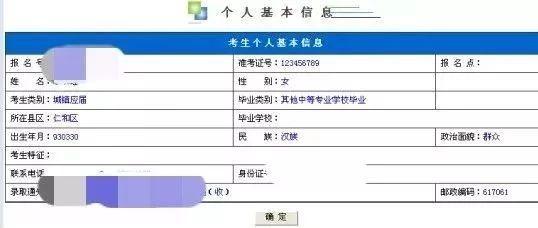 考生必看!四川省2019年志愿填报系统操作流程图文解析!