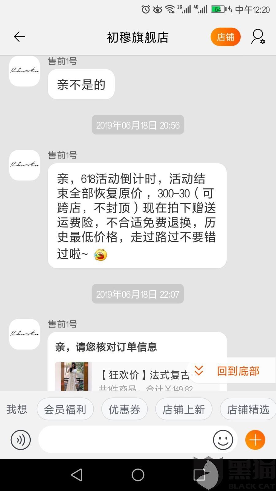 黑猫投诉:初穆旗舰店欺骗消费者,口径不一。tianmao不能很好的支持消费者维权