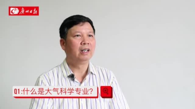黎伟标教授教你报大气科学专业:这不仅仅是研究天气的专业