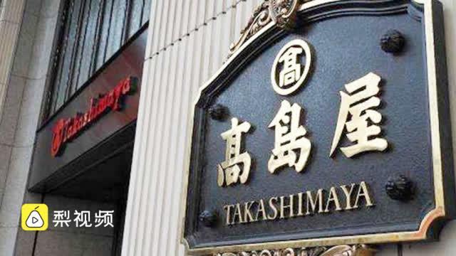 日本百货 :实体店消费低迷,重心转至东南亚