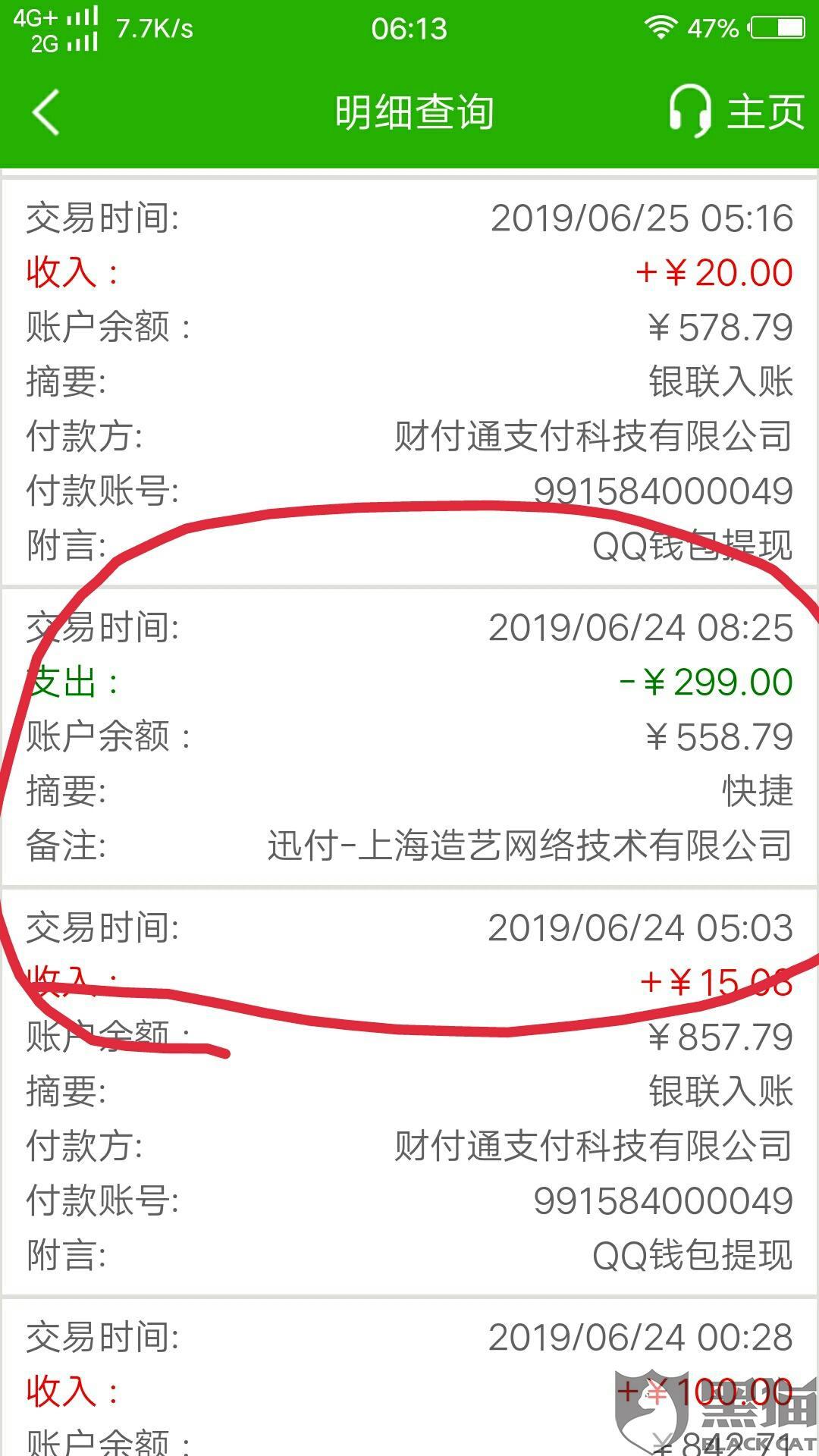 黑猫投诉:讯付,上海造艺科技网络有限公司无缘无故扣费