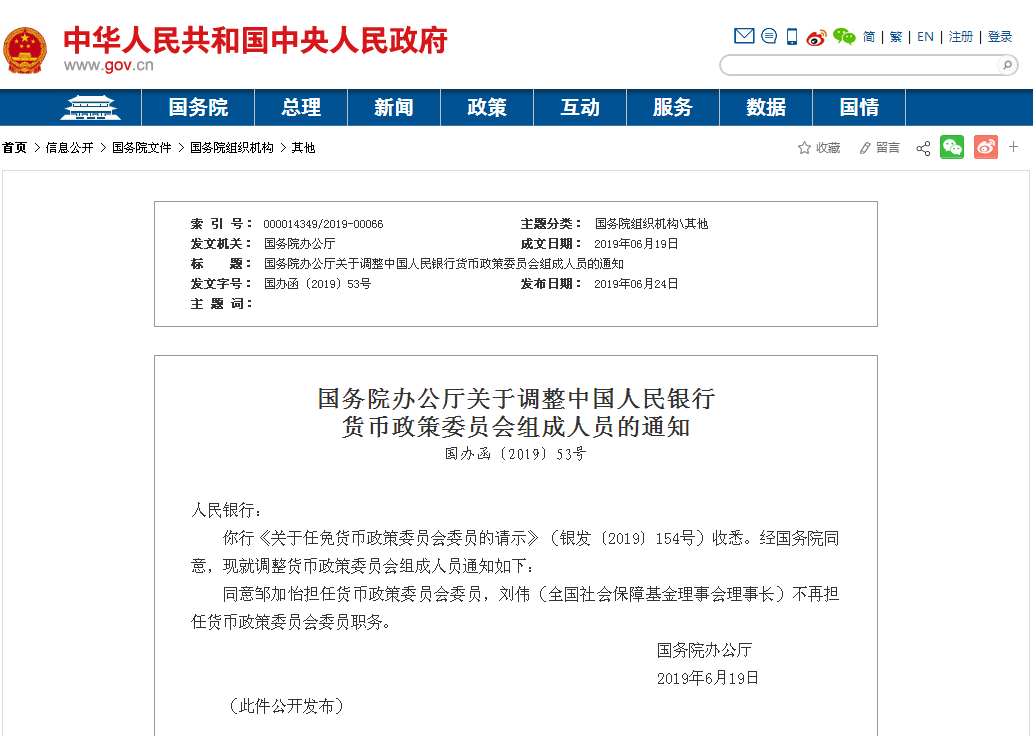 邹加怡任中国人民银行货币政策委员会委员 刘伟不再担任