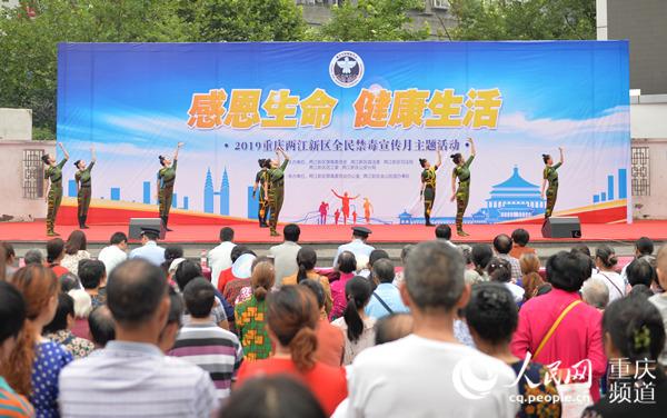 两江新区开展禁毒宣传活动增强群众防毒意识