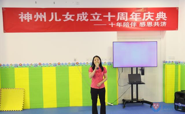 北京神州儿女康复中心举办十周年庆典活动