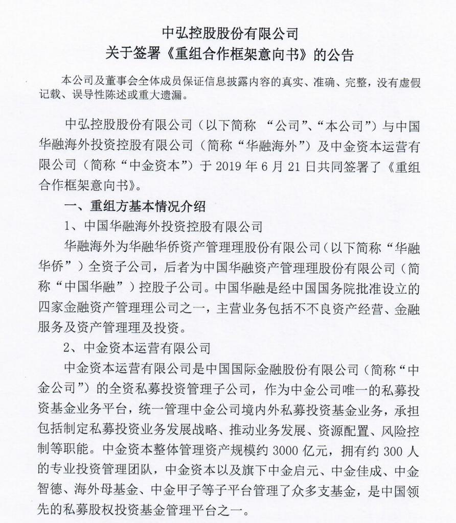 镁刻快讯|中弘与中国华融、中金资本达成重组合作意向协议