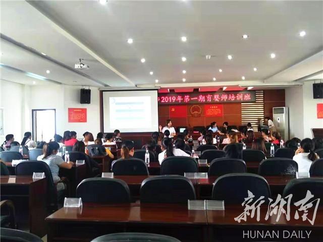 韶山乡举办育婴师培训班 助力农村妇女再就业
