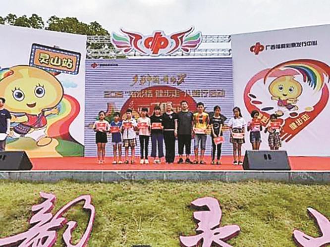 """广西""""福彩情 健步走""""倡导绿色健康快乐公益"""