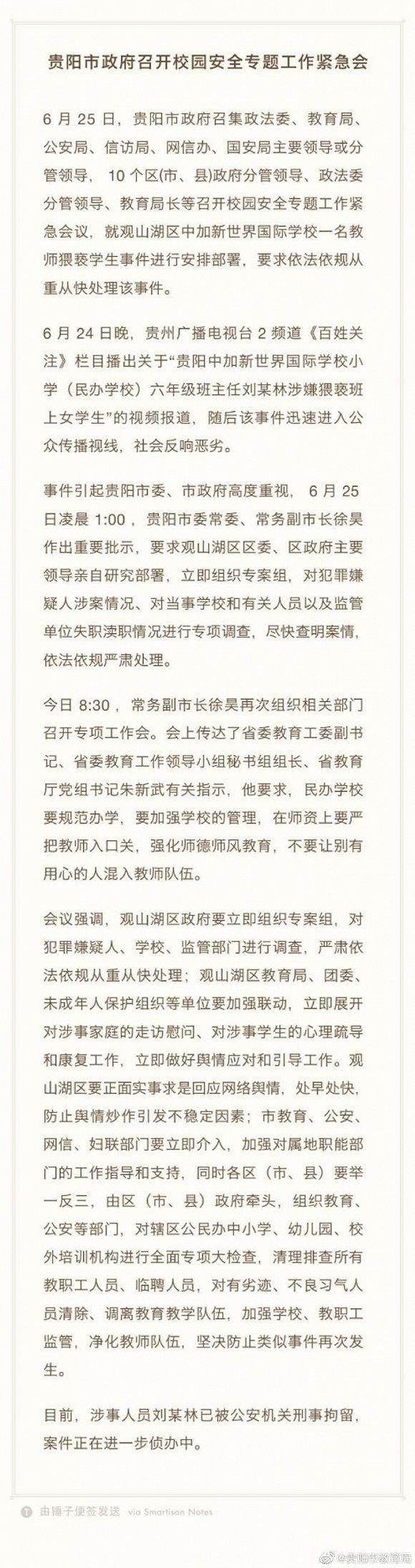 贵阳一民办学校男教师猥亵女生被刑拘,市政府要求从重处理