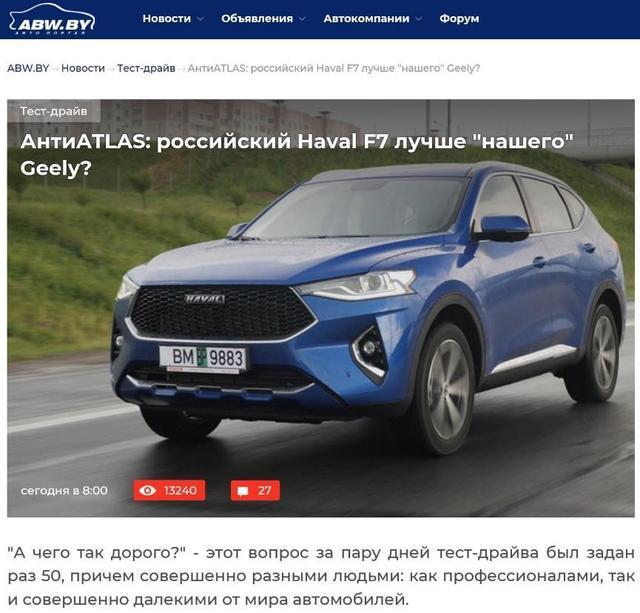 全球车哈弗F7在俄上市,东方巨龙腾飞在即