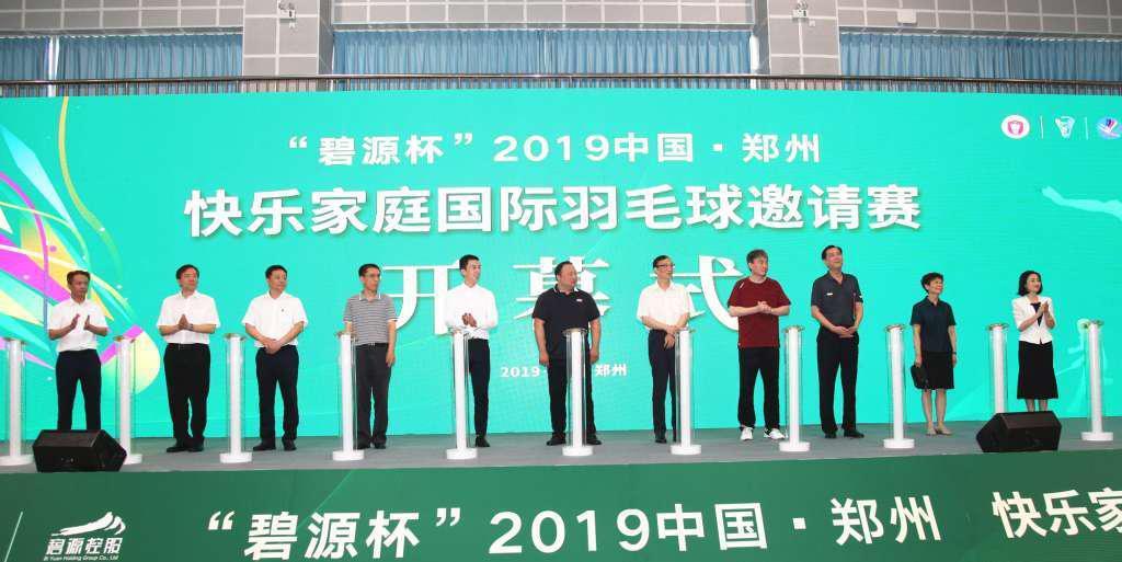 2019中国·郑州快乐家庭国际羽毛球 邀请赛开幕式隆重举行