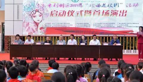 四川省广元市利州区戏曲进校园活动启动仪式在嘉陵小学举行