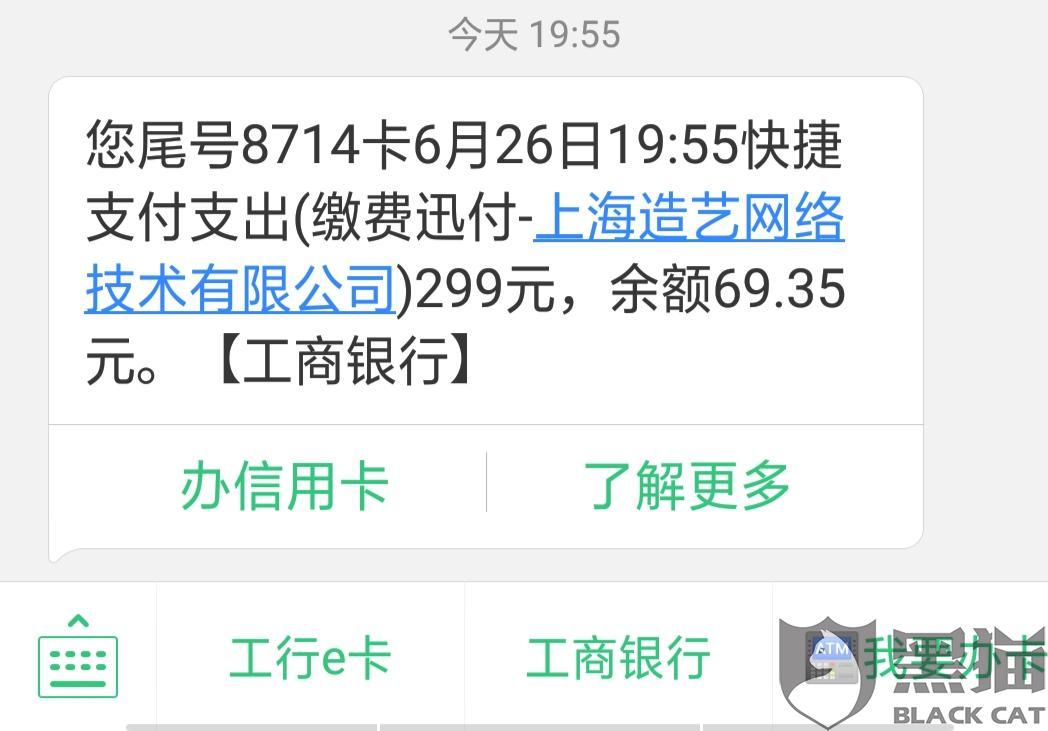 黑猫投诉:上海造艺网络科技有限公司6月26日晚上19.55分无缘无故扣款299元