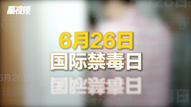 """毒品不绝,破冰不止!""""626""""国际禁毒日,致敬每一位缉毒警察"""