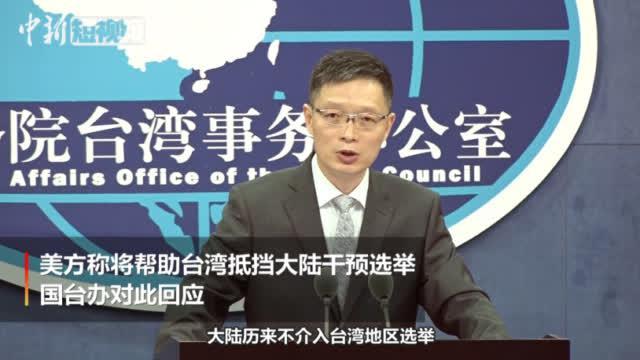 视频 美方称将帮助台湾抵挡大陆干预选举 国台办:栽赃抹黑