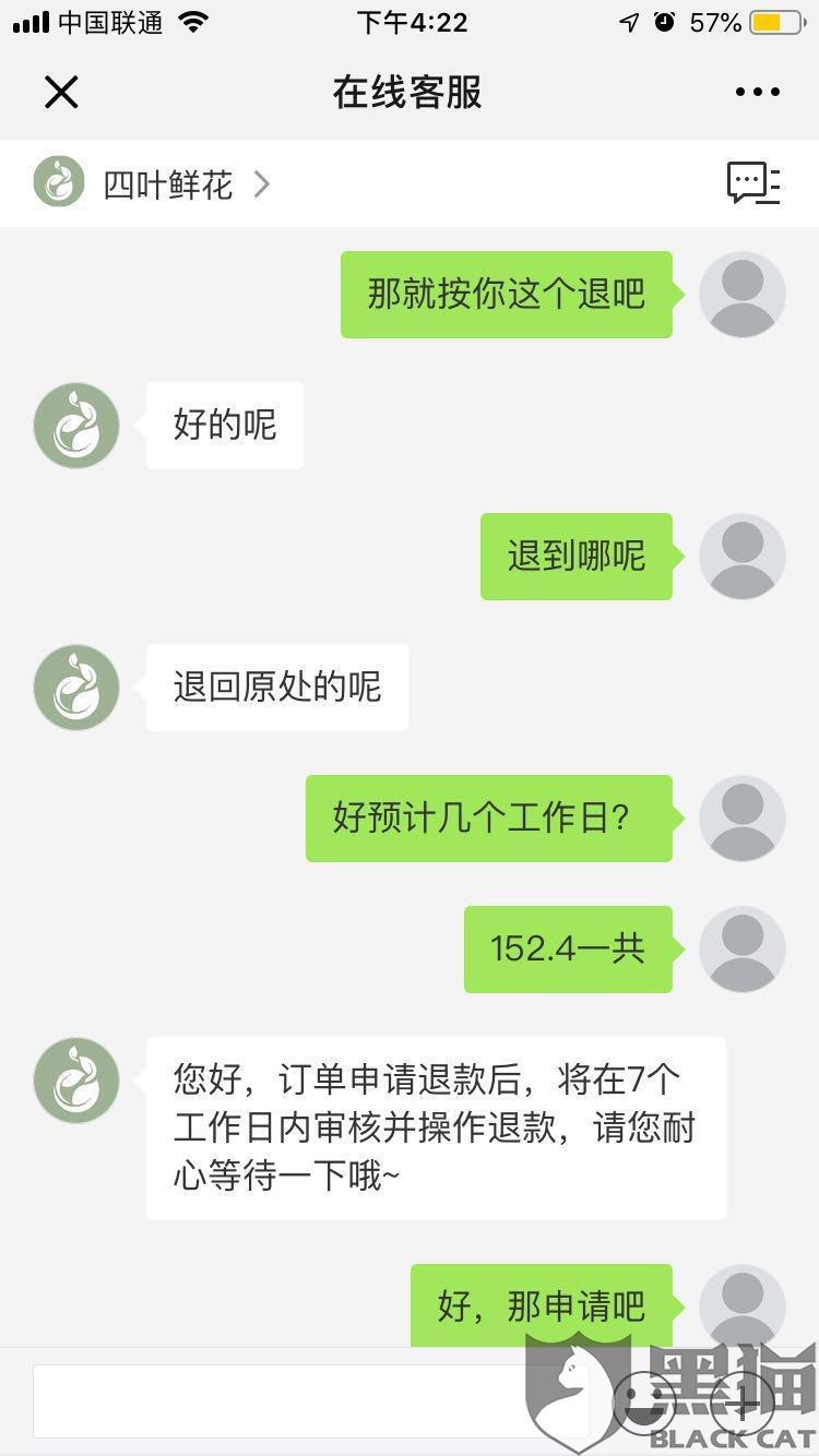 黑猫投诉:杭州柏阳贸易有限公司 四叶鲜花公众号退款未退,失联