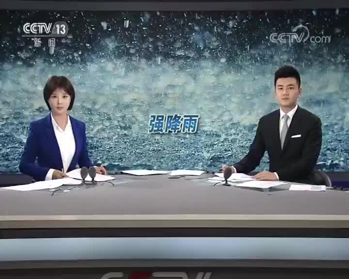 [朝闻天下]中央气象台 华南江南等地仍有降雨