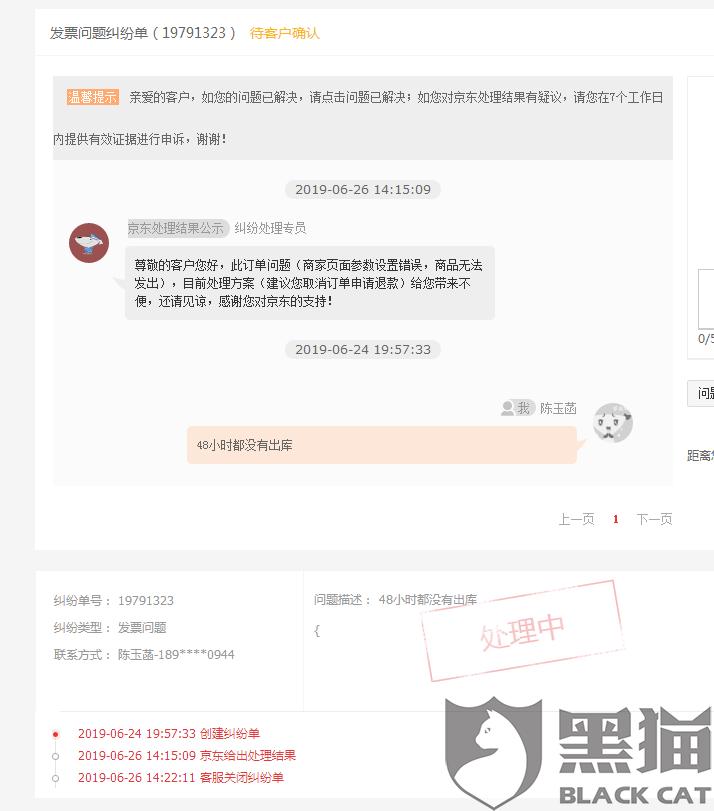 黑猫投诉:京东专员不按照京东规则进行处理延迟发货纠纷