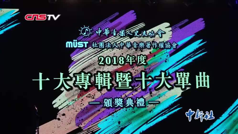 台湾中华音乐人交流协会举行2018年度十大专辑暨单曲颁奖典礼