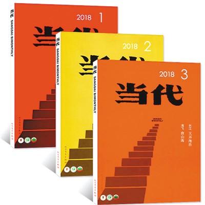 文学记录中国(庆祝新中国成立70年·文学期刊篇③)