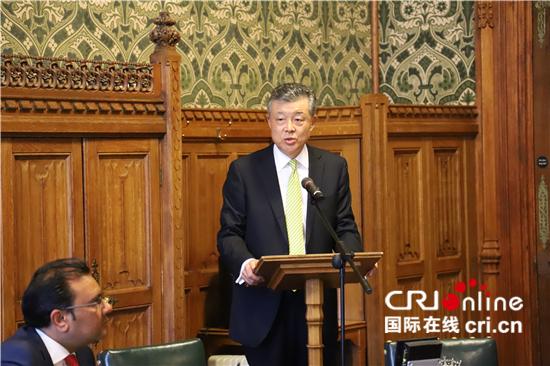 """中国驻英大使刘晓明在英国议会发表主旨演讲宣介""""一带一路""""倡议"""