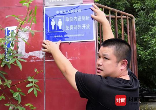 解决公厕少难题 达州大竹县城129家单位厕所对公众开放