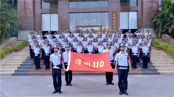 """时代在变  """"漳州110""""保护人民的初心永不变"""