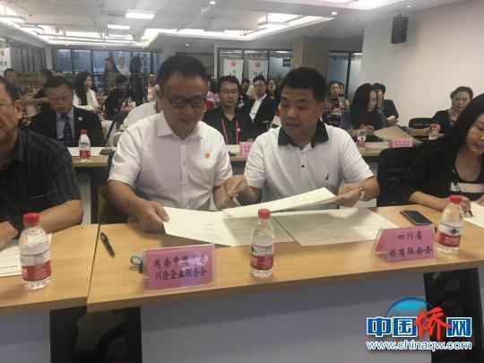 四川侨商会与13家海外商(协)会签战略合作协议