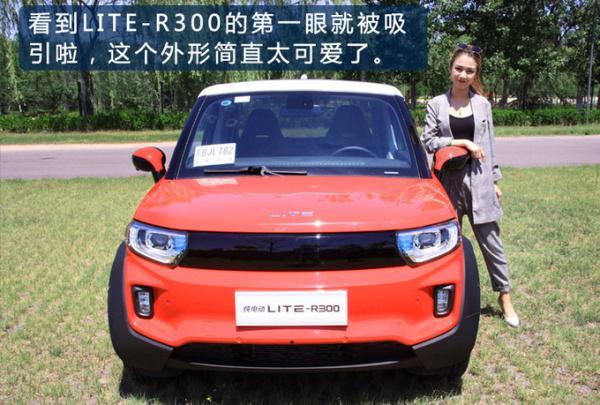 把你宠成小公主 北汽新能源LITE-R300重新定义出行新潮流