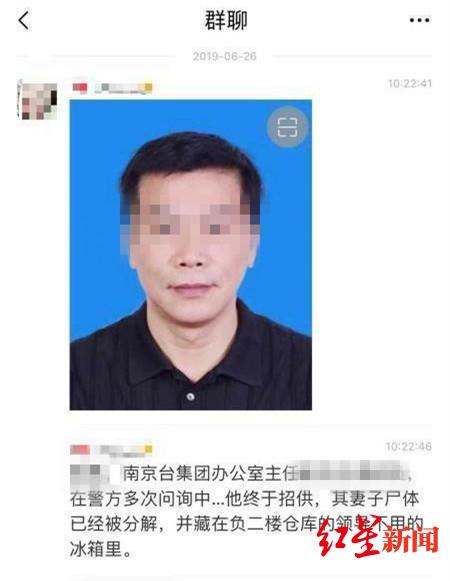 网传南京广电一男子杀妻藏尸单位冰箱 知情人:其任副调研员